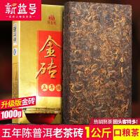 新益号 1公斤茶砖 五年陈金砖 陈年普洱茶砖 云南普洱茶 熟茶1000g砖茶 茶叶