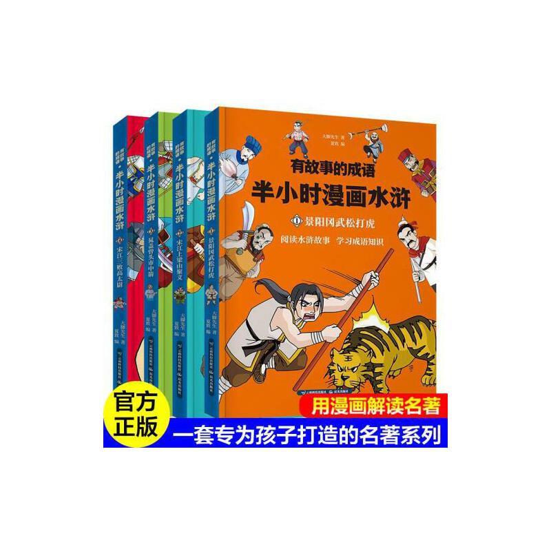 有故事的成语半小时漫画水浒景阳冈武松打虎Q版漫画西游记四大名著全套中国名著连环画睡前故事书绘本幼儿早教儿童书籍读物