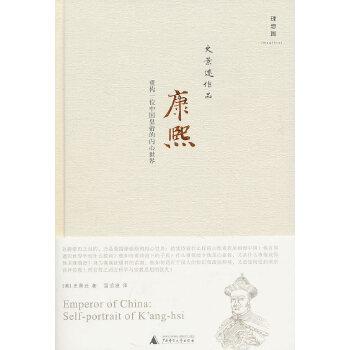 康熙 (精)(pdf+txt+epub+azw3+mobi电子书在线阅读下载)