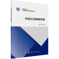 中国古代林业管理