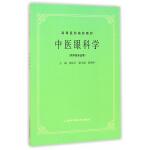 中医眼科学(五版教材)
