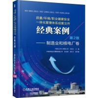 质量/环境/职业健康安全一体化管理体系成套文件经典案例――制造业和核电厂卷 第2版 机械工业出版社