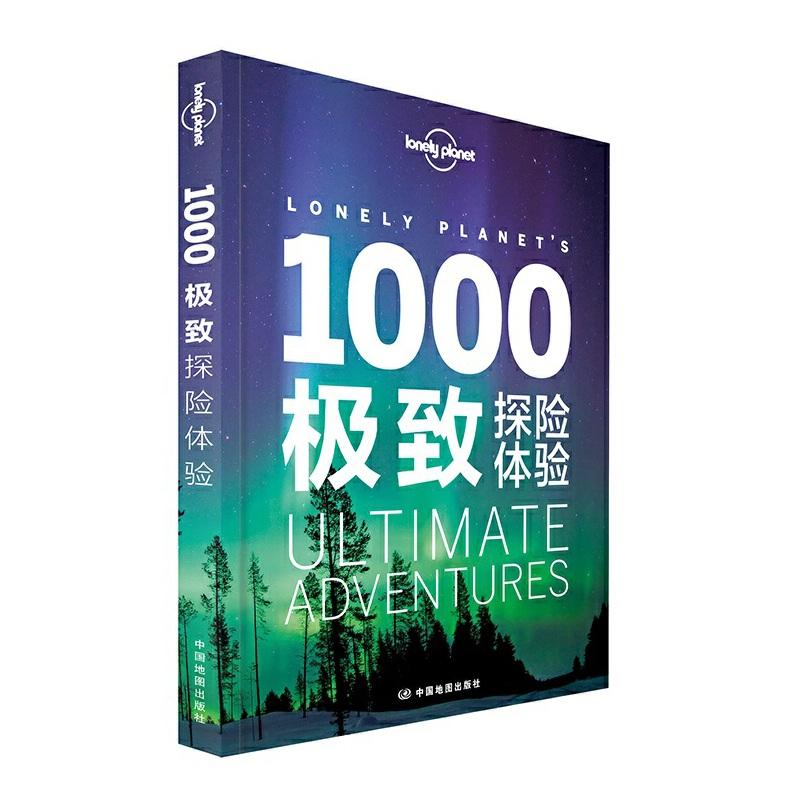 孤独星球Lonely Planet旅行指南系列:1000极致探险体验(2015年全新版)