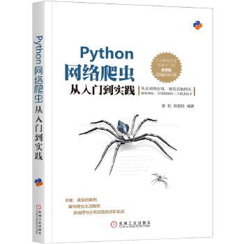 Python网络爬虫从入门到实践Python,爬虫