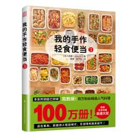 我的手作轻食便当3 日本料理食谱书 菜谱家用新手学习书籍 轻食减肥餐日式手作便当畅销书