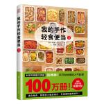 我的手作轻食便当3 (荣获日本料理食谱大奖!精选百万粉丝人气菜谱!)