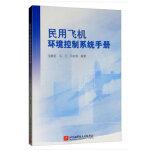 民用飞机环境控制系统手册