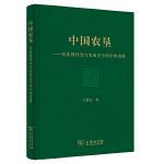 中国农垦――农业现代化与农业安全的中国道路