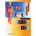 系统解剖学实验教程――全国高等医药院校实验教材
