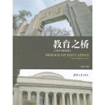 【TH】教育之桥:从清华到麻省理工 冯筱才著 清华大学出版社 9787302359616