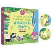 语感启蒙:经典英文儿歌图画书第三辑 外语教学与研究出版社