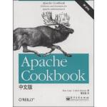 【旧书二手书9成新】Apache Cookbook中文版(第2版) 科尔(Ken Coar) 等 9787121065