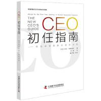 CEO初任指南:给协会首席执行官的忠告