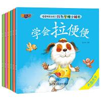 3-6岁皮皮狗生活馆-大图大字行为管理绘本(共6册)