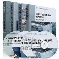 西门子工业自动化技术丛书 西门子自动化系统接地 SIMATIC S7-1500与TIA博途软件使用指南 SINAMIC