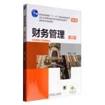 正版教材 财务管理(第2版)/高职高专规划教材 教材系列书籍 郭涛 机械工业出版社
