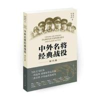 中外名将经典战役(现代篇) 胡兆才 杜金玲 上海人民出版社
