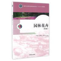 园林花卉 芦建国,杨艳容,刘国华 中国林业出版社