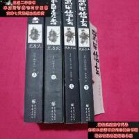 【二手旧书9成新】武田信玄(上下)+丰臣秀吉(上下)【4册合售】9787536698550