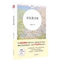 石头剪刀布 凌鼎年 时代文艺出版社