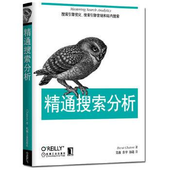 精通搜索分析(OReilly精品图书系列)(搜索分析领域权威著作,透彻讲解其策略和方法,深入阐述其模型、分析工具和技术手段)