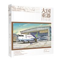 大国重器:图说当代中国重大科技成果
