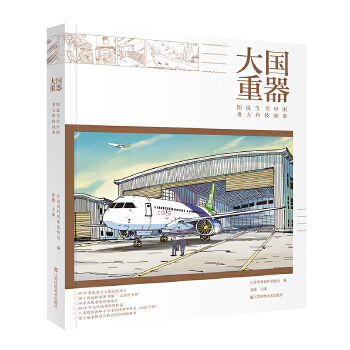 大国重器:图说当代中国重大科技成果 两种封面,随机发货