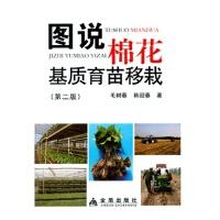 【TH】图说棉花基质育苗移栽(第二版) 毛树春,韩迎春 金盾出版社 9787508293486