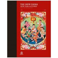 中国年画宣传画 1950~1990 复古中国老海报老宣传画 THE NEW CHINA:NEW YEAR PICTURE