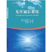 ZJ-光纤通信系统 专著 邓建芳,李筱林主编 guang xian tong xin xi tong 中国铁道出版社 9