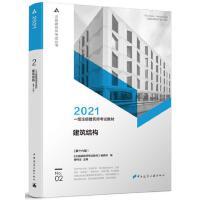 一级注册建筑师考试教材 2 建筑结构 第十六版