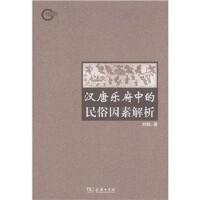 汉唐乐府中的民俗因素解析