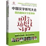 中国汉字听写大会 我的趣味汉字世界④