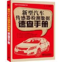 【旧书二手书9成新】新型汽车传感器检测数据速查手册 孙金力 9787121218590 电子工业出版社