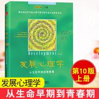 正版 发展心理学―从生命早期到青春期(第10版.上册) 戴安娜.帕帕拉 等 心理学 教育与发展心理学 发展心理学书籍