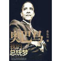 奥巴马,我的总统梦