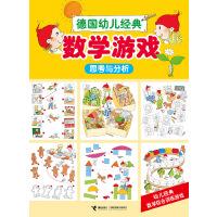 德国幼儿经典数学游戏 德国幼儿经典数学游戏思维与分析