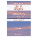 新时代社区治理创新:理论与案例