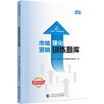 市场营销强化训练题库