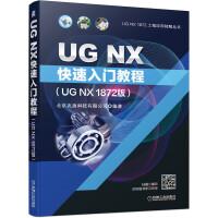 UG NX快速入门教程(UG NX 1872版)