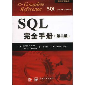 SQL完全手册(第二版)