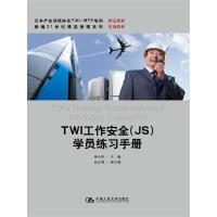 TWI工作安全(JS)学员练习手册 谢小彬 主编 著作