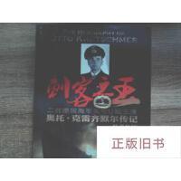 【二手旧书8成新】刺客之王――二战德国海军头号U艇王牌 奥托・克雷奇默尔传记・