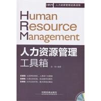 【RT4】人力资源管理工具箱 徐伟著 中国铁道出版社 9787113168643