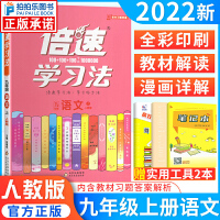 倍速学习法九年级上册语文人教部编版