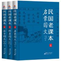 正版-CBS-民国老课本(全三册) 蒋维乔 , 庄俞 9787802568464 群言出版社