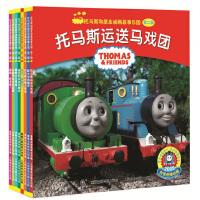 托马斯和朋友动画故事乐园  (第二辑,全8册)
