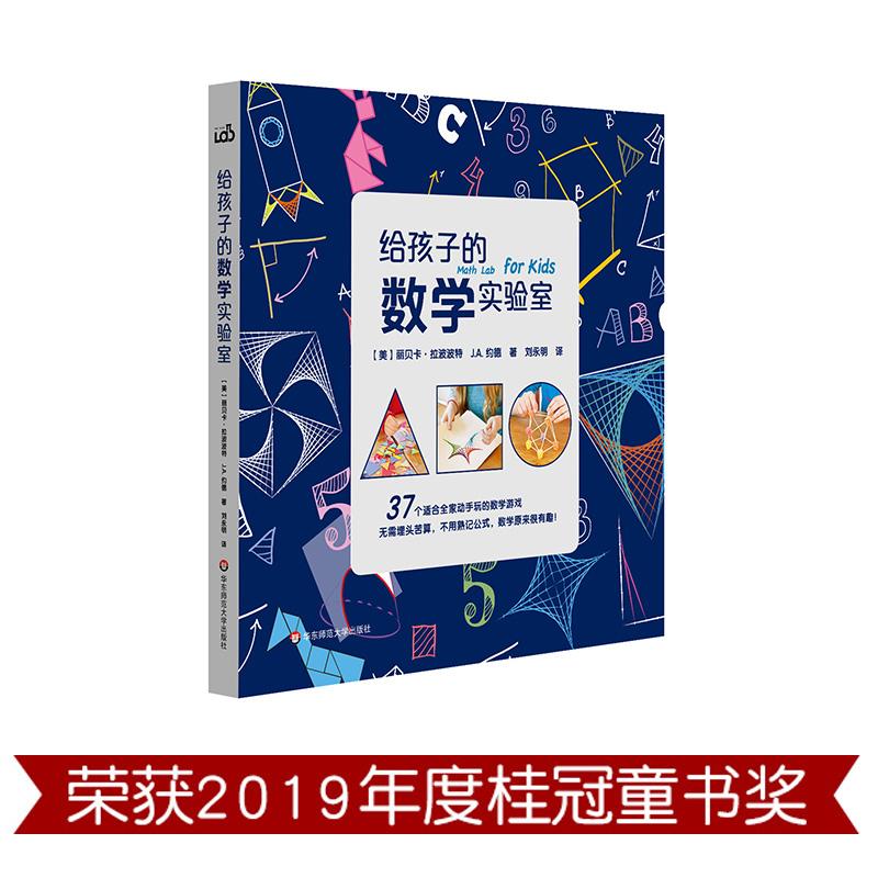给孩子的数学实验室 (2019年上海市优秀科普图书。37个适合全家动手玩的数学游戏,无需埋头苦算,不用熟记公式,数学原来很有趣!)