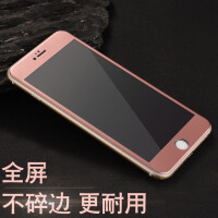 iPhone7/6s�化膜 �O果6plus全屏覆�w玫瑰金8p手�C彩膜保�o膜�N膜
