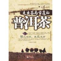 [二手旧书9成新]走出茶马古道的普洱茶 南国嘉木 9787509201039 中国市场出版社